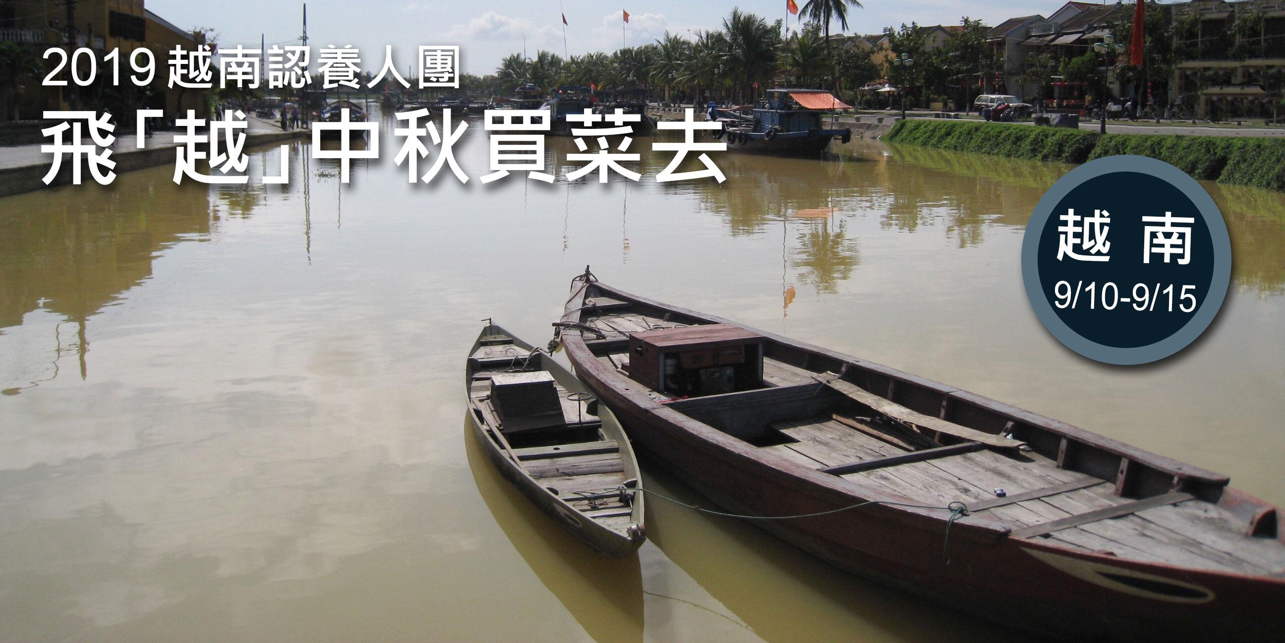 2019年「越南認養人團」─飛「越」中秋買菜去