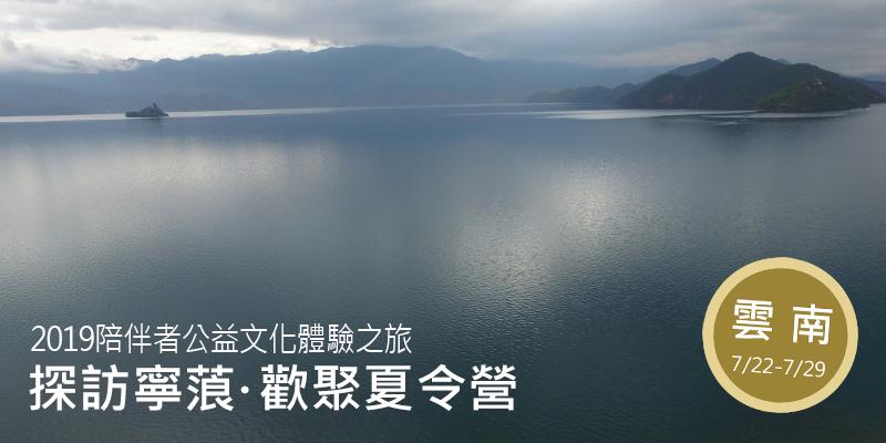 2019陪伴者公益文化體驗之旅:【雲南】探訪寧蒗.歡聚夏令營